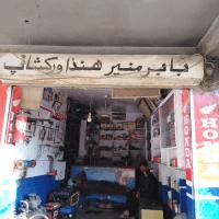 Baber Muneer Auto Shop